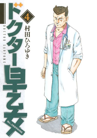 ドクター早乙女(4)-電子書籍