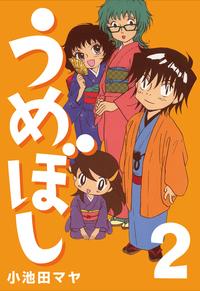 うめぼし (2)
