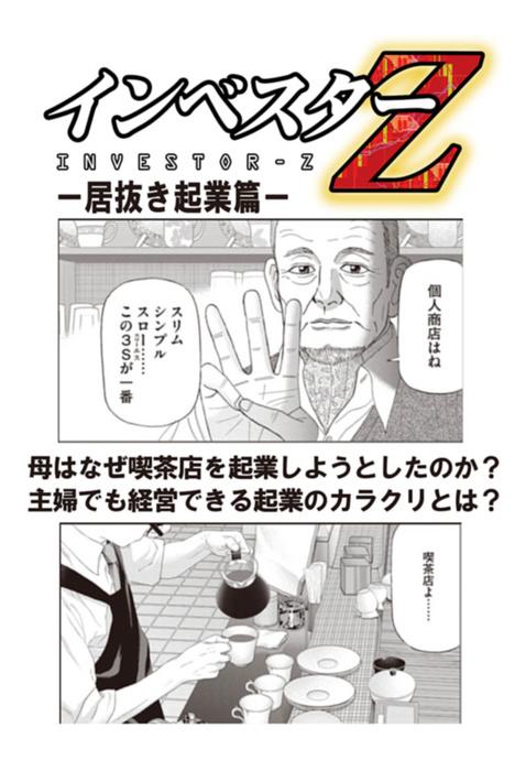 【超!試し読み】インベスターZ 居抜き起業篇拡大写真