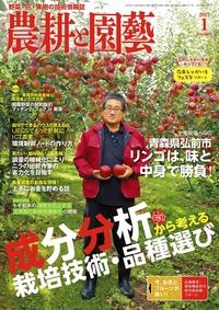 農耕と園芸2017年1月号