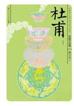 杜甫 ビギナーズ・クラシックス 中国の古典-電子書籍