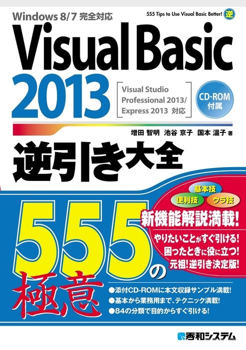 Visual Basic 2013逆引き大全 555の極意拡大写真