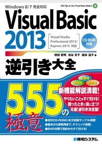 Visual Basic 2013逆引き大全 555の極意-電子書籍