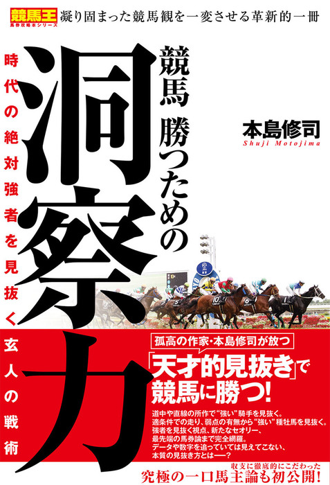 競馬 勝つための洞察力 時代の絶対強者を見抜く玄人の戦術-電子書籍-拡大画像