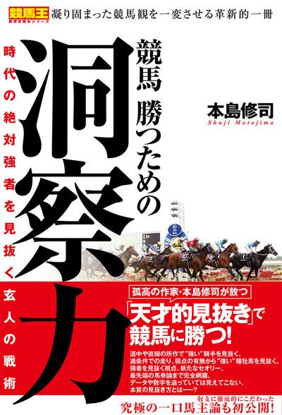 競馬 勝つための洞察力 時代の絶対強者を見抜く玄人の戦術-電子書籍