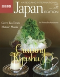 KATEIGAHO INTERNATIONAL JAPAN EDITION SPRING / SUMMER 2017