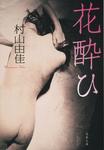 花酔ひ-電子書籍
