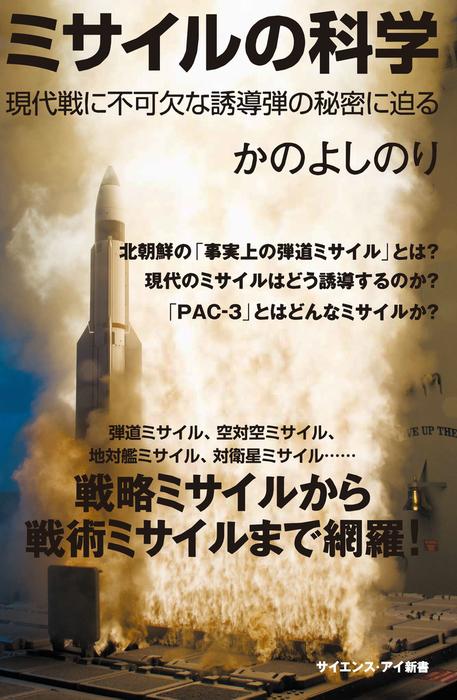ミサイルの科学 現代戦に不可欠な誘導弾の秘密に迫る拡大写真