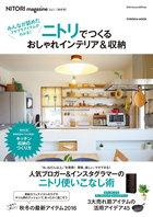 NITORI magazine(扶桑社ムック)