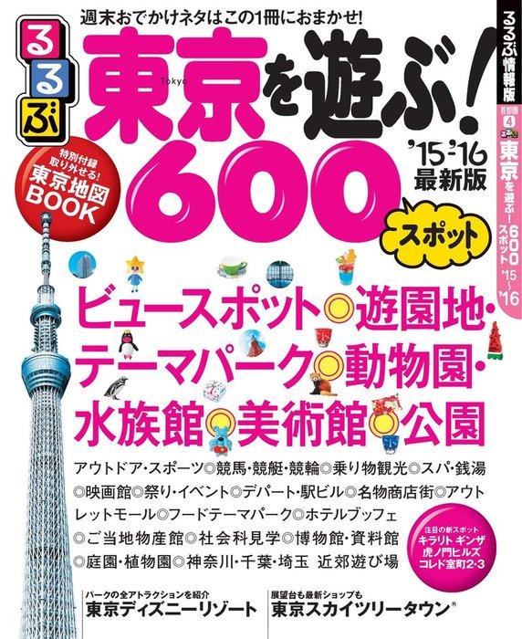 るるぶ東京を遊ぶ! 600スポット'15~'16拡大写真