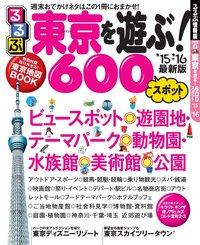 るるぶ東京を遊ぶ! 600スポット'15~'16