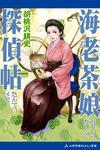 海老茶娘探偵帖-電子書籍