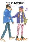 ふたりの気持ち (2)-電子書籍