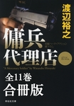 傭兵代理店(全11巻)合冊版-電子書籍