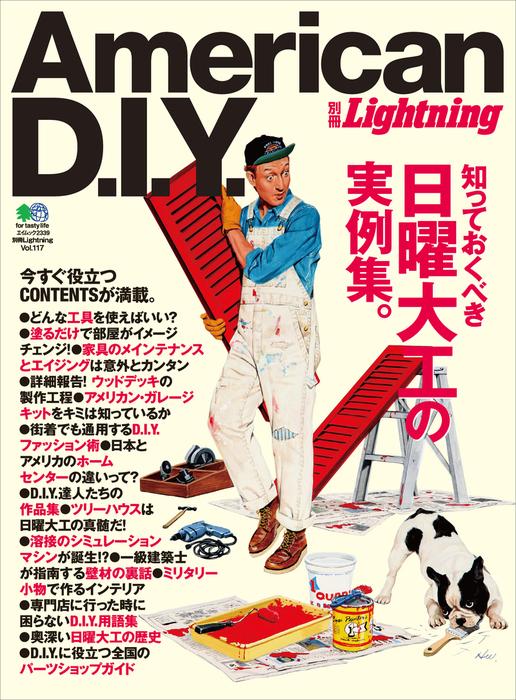 別冊Lightning Vol.117 American D.I.Y.拡大写真