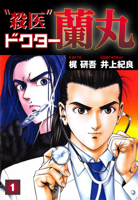 殺医ドクター蘭丸(1)-電子書籍-拡大画像
