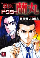 「殺医ドクター蘭丸」シリーズ