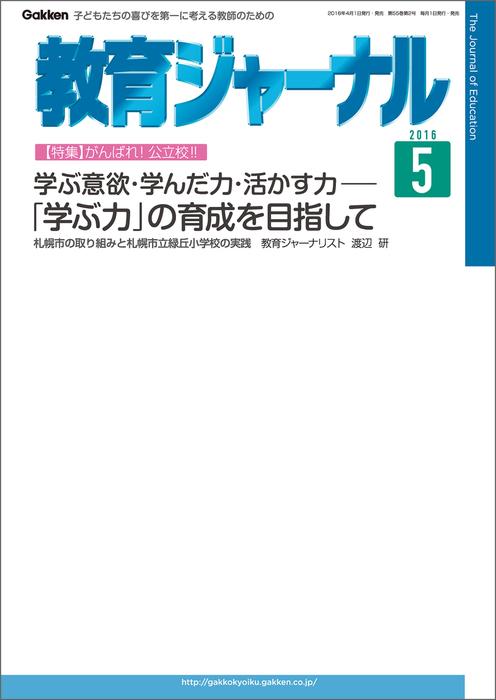 教育ジャーナル 2016年5月号Lite版(第1特集)拡大写真