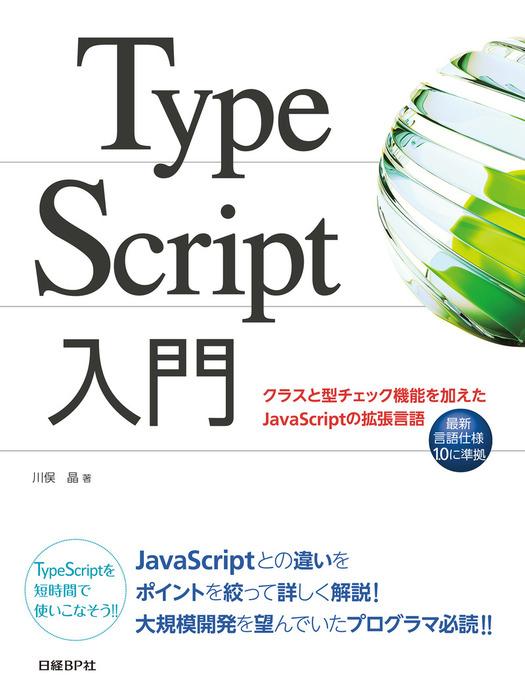 TypeScript入門 クラスと型チェック機能を加えたJavaScriptの拡張言語拡大写真