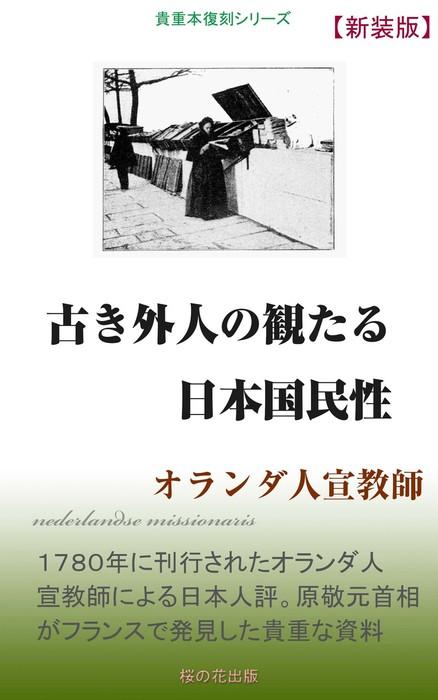 古き外人の観たる日本国民性-電子書籍-拡大画像