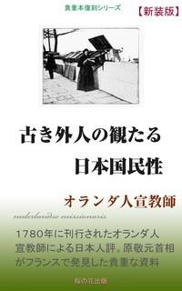 古き外人の観たる日本国民性