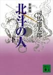 新装版 北斗の人(下)-電子書籍