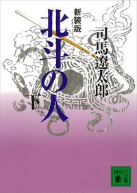 新装版 北斗の人(下)