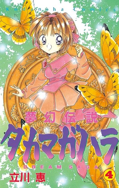 夢幻伝説タカマガハラ(4)-電子書籍
