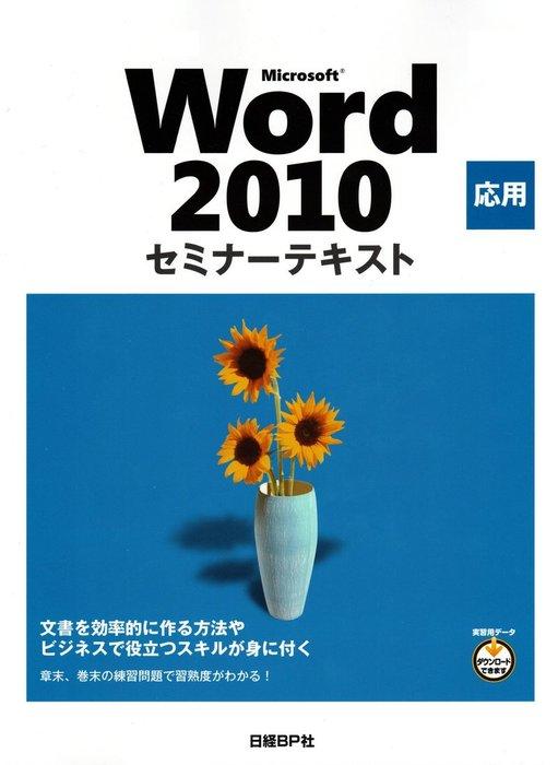 Microsoft Word 2010 応用 セミナーテキスト拡大写真