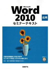 Microsoft Word 2010 応用 セミナーテキスト-電子書籍