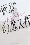 原発幻魔大戦-電子書籍