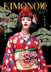 KIMONO姫14メイドインジャパン編-電子書籍