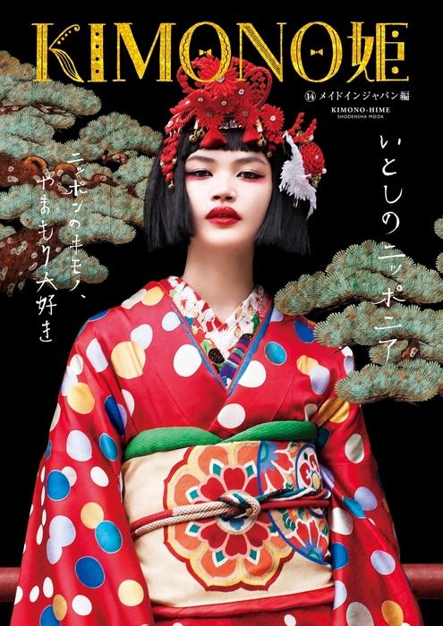 KIMONO姫14メイドインジャパン編拡大写真