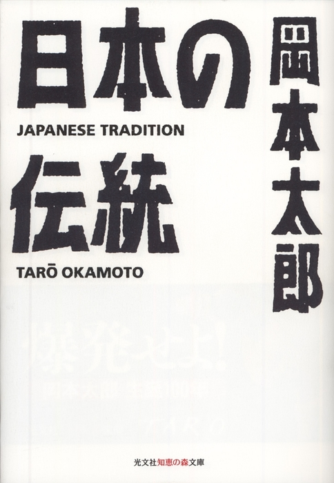 日本の伝統-電子書籍-拡大画像