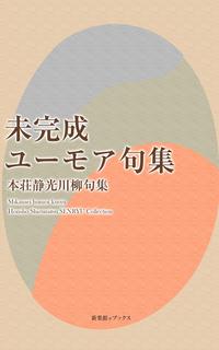 未完成ユーモア句集-電子書籍