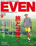 EVEN 2016年9月号 Vol.95-電子書籍