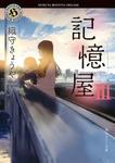記憶屋III-電子書籍