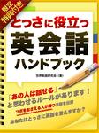 【音声特典付き】とっさに役立つ 英会話ハンドブック-電子書籍