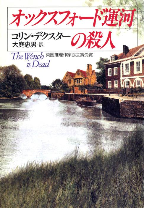 オックスフォード運河の殺人-電子書籍-拡大画像
