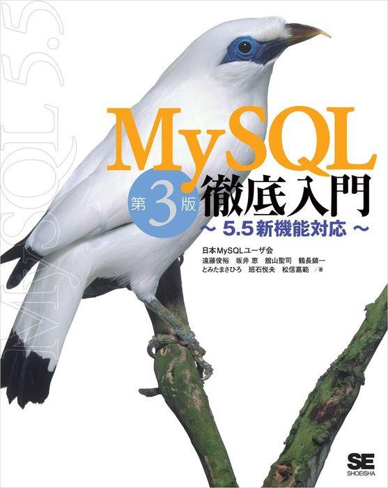 MySQL徹底入門 第3版 ~5.5新機能対応~-電子書籍-拡大画像