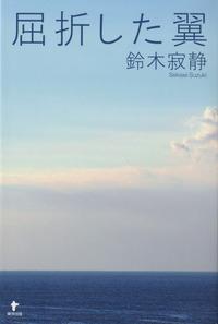 屈折した翼-電子書籍