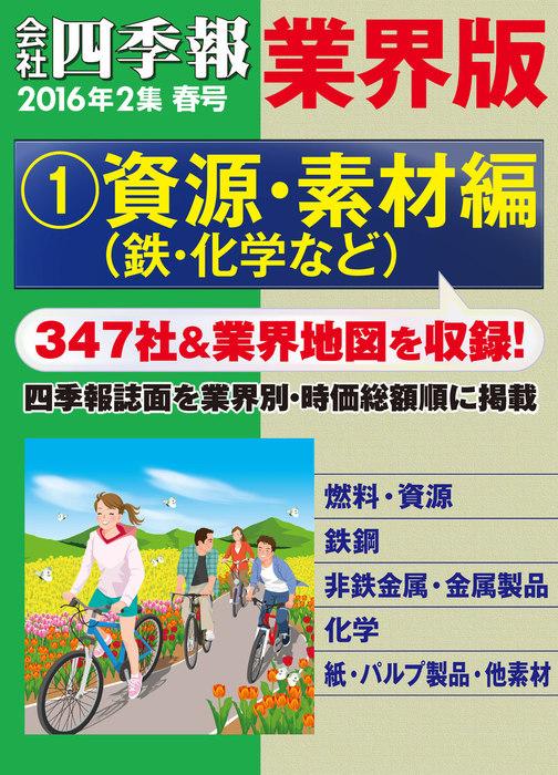 会社四季報 業界版【1】資源・素材編 (16年春号)拡大写真