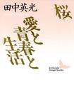 桜 愛と青春と生活-電子書籍