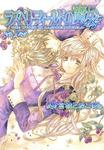 ラズベリーフィールドの魔女(1)-電子書籍