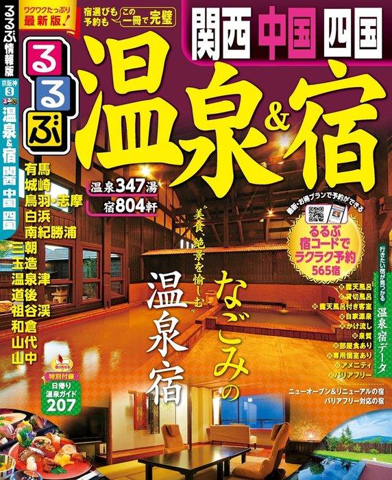 るるぶ温泉&宿 関西 中国 四国拡大写真