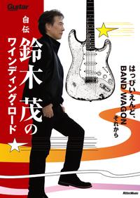 自伝 鈴木茂のワインディング・ロード はっぴいえんど、BAND WAGONそれから-電子書籍