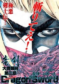 竜剣~大菩薩峠・第3章 第1巻-電子書籍
