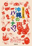 沖縄のハ・テ・ナ!?-電子書籍