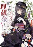 龍ヶ嬢七々々の埋蔵金5-電子書籍