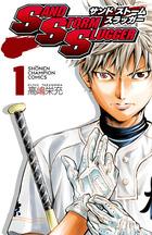 「SAND STORM SLUGGER(少年チャンピオン・コミックス)」シリーズ